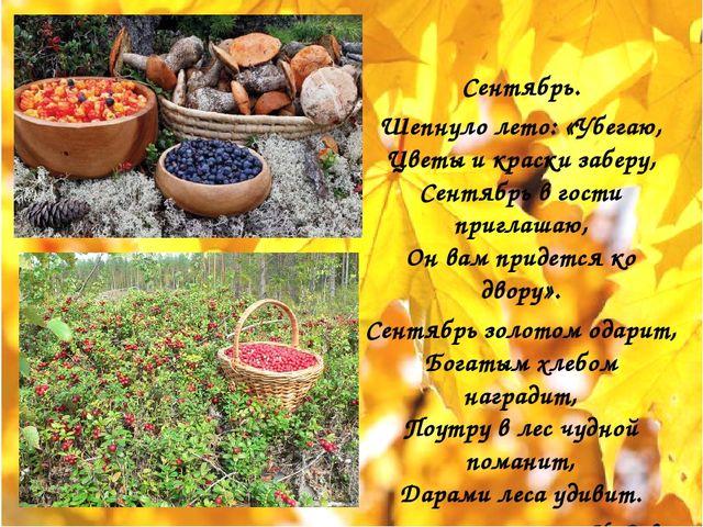 Сентябрь. Шепнуло лето: «Убегаю, Цветы и краски заберу, Сентябрь в гости приг...