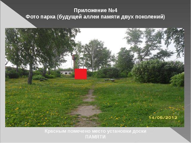 Приложение №4 Фото парка (будущей аллеи памяти двух поколений) Красным помече...