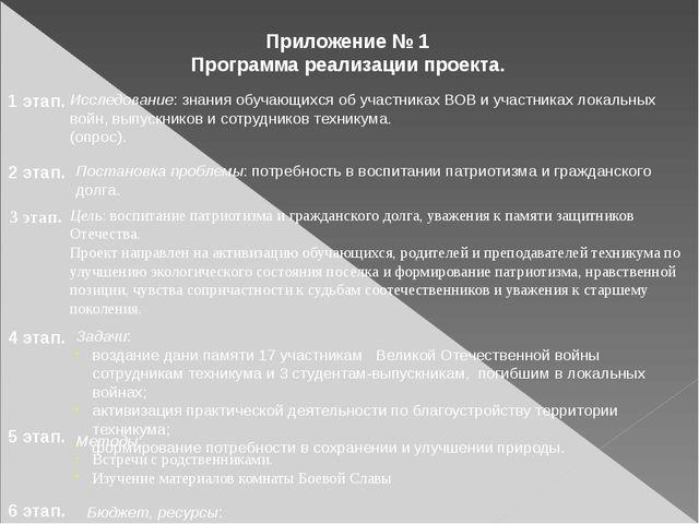 Бюджет, ресурсы: Приложение № 1 Программа реализации проекта. Исследование: з...