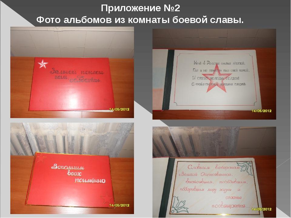 Приложение №2 Фото альбомов из комнаты боевой славы.