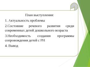 План выступления: 1. Актуальность проблемы 2.Состояние речевого развития сре