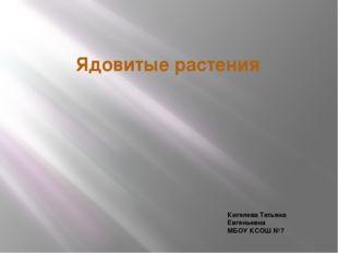Ядовитые растения Кигелева Татьяна Евгеньевна МБОУ КСОШ №7