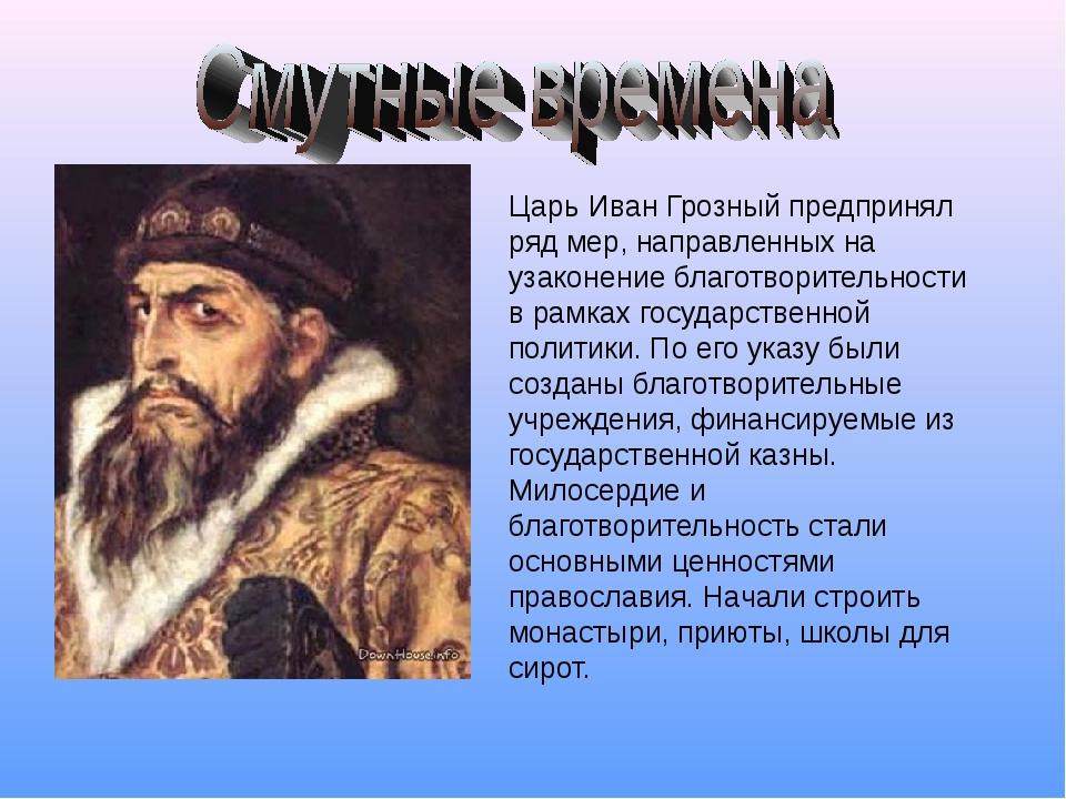 Иван грозный  википедия
