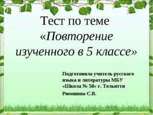 Тест по теме «Повторение изученного в 5 классе» Подготовила учитель русского