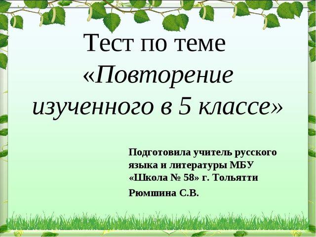 Тест по теме «Повторение изученного в 5 классе» Подготовила учитель русского...