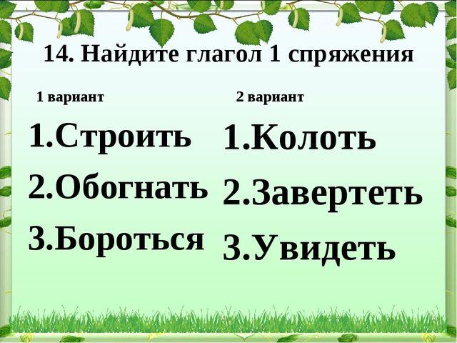 14. Найдите глагол 1 спряжения Строить Обогнать Бороться 2 вариант Колоть Зав...