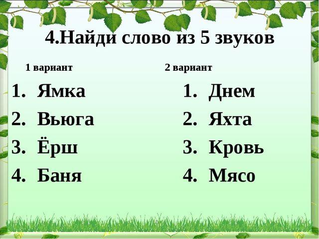 4.Найди слово из 5 звуков 1 вариант Ямка Вьюга Ёрш Баня 2 вариант Днем Яхта К...