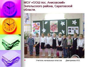 МОУ «ООШ пос. Анисовский» Энгельсского района, Саратовской области. Учитель н