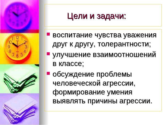 Цели и задачи: воспитание чувства уважения друг к другу, толерантности; улуч...