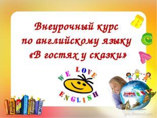 Внеурочный курс по английскому языку «В гостях у сказки»
