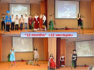 """""""12 months"""" «12 месяцев»"""