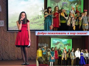http://i034.radikal.ru/0804/27/325d74c471fb.png Добро пожаловать в мир сказок!
