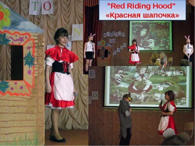 """""""Red Riding Hood"""" «Красная шапочка»"""