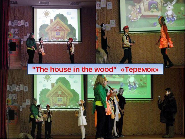 """The house in the wood"" «Теремок»"
