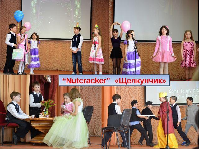 """Nutcracker"" «Щелкунчик»"