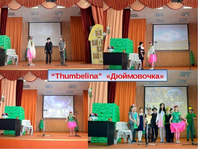 """Thumbelina"" «Дюймовочка»"