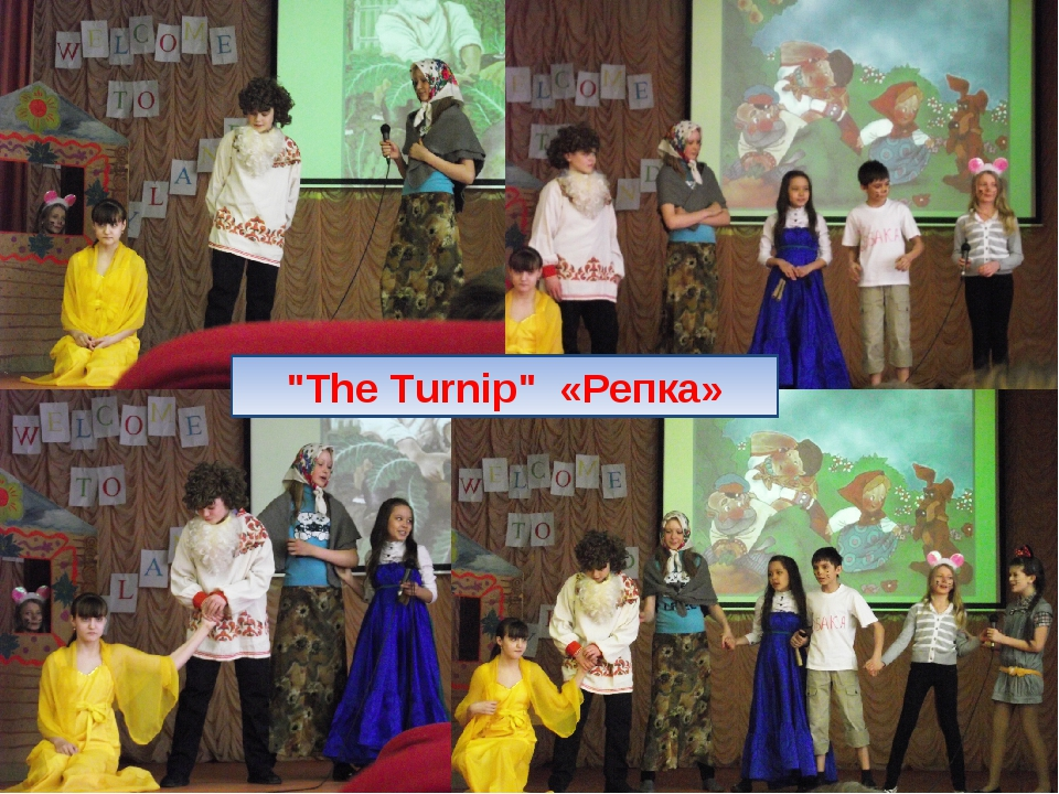 """The Turnip"" «Репка»"