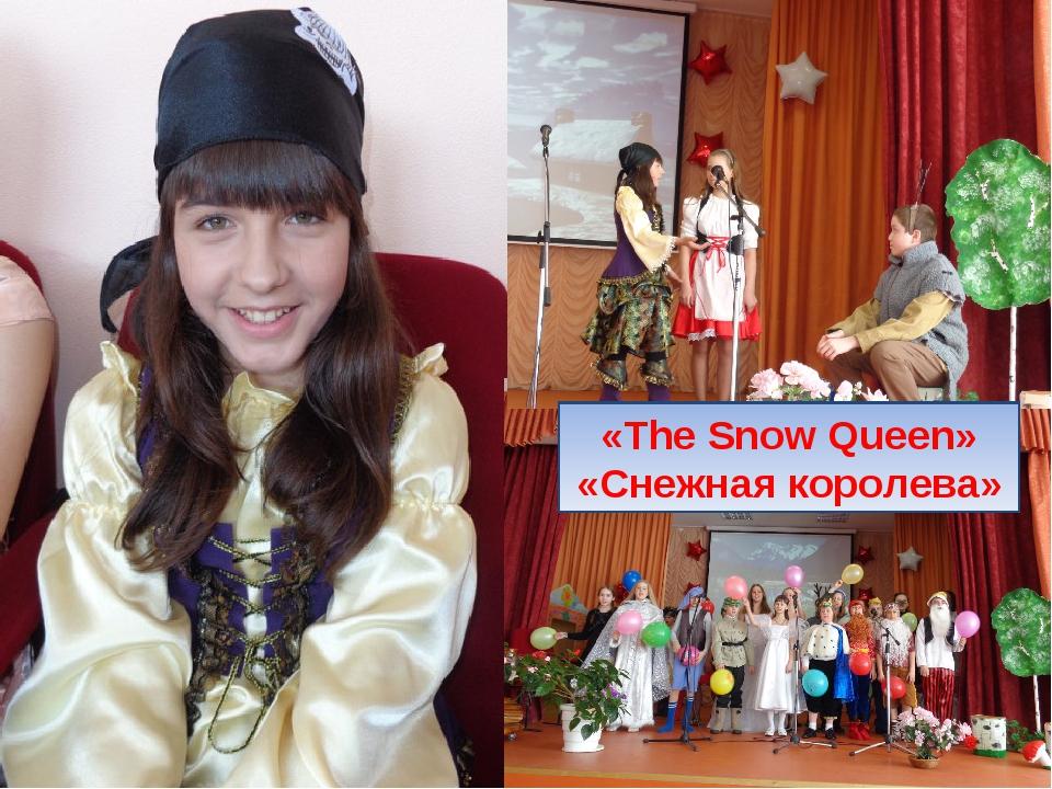 «The Snow Queen» «Снежная королева»