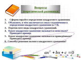 Сформулируйте определение квадратного уравнения. 2. Объясните, в чём заключае