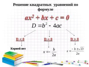 Корней нет Решение квадратных уравнений по формуле