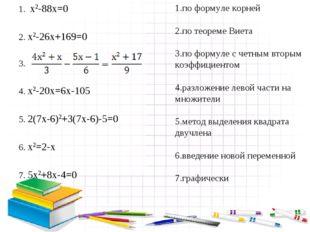 1. х2-88х=0  2. х2-26х+169=0 3.  4. х2-20х=6х-105  5. 2(7х-6)2+3(7х-6)-5=0