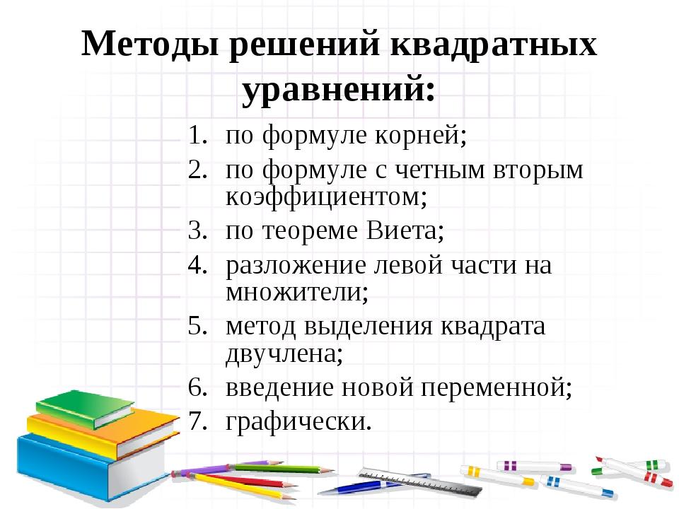 Методы решений квадратных уравнений: по формуле корней; по формуле с четным в...
