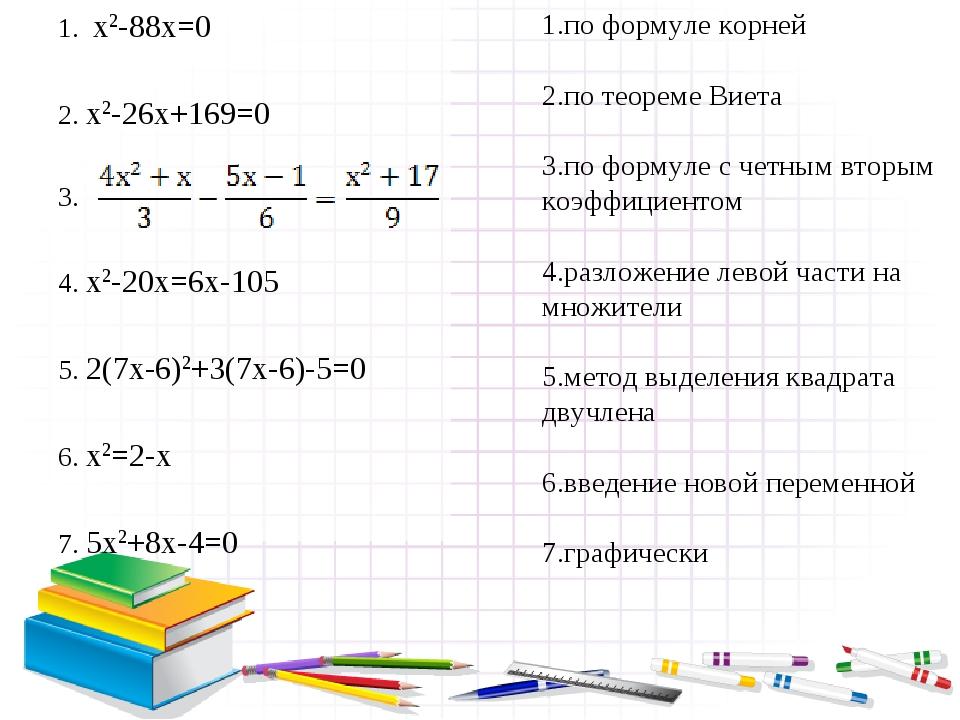 1. х2-88х=0  2. х2-26х+169=0 3.  4. х2-20х=6х-105  5. 2(7х-6)2+3(7х-6)-5=0...