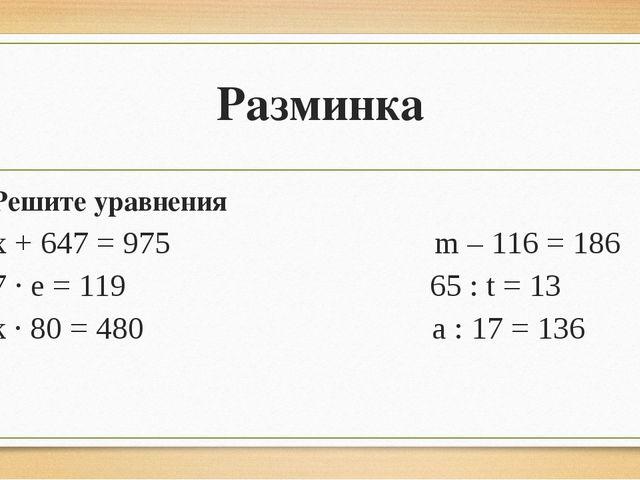 Решение уравнений 2 класс занков