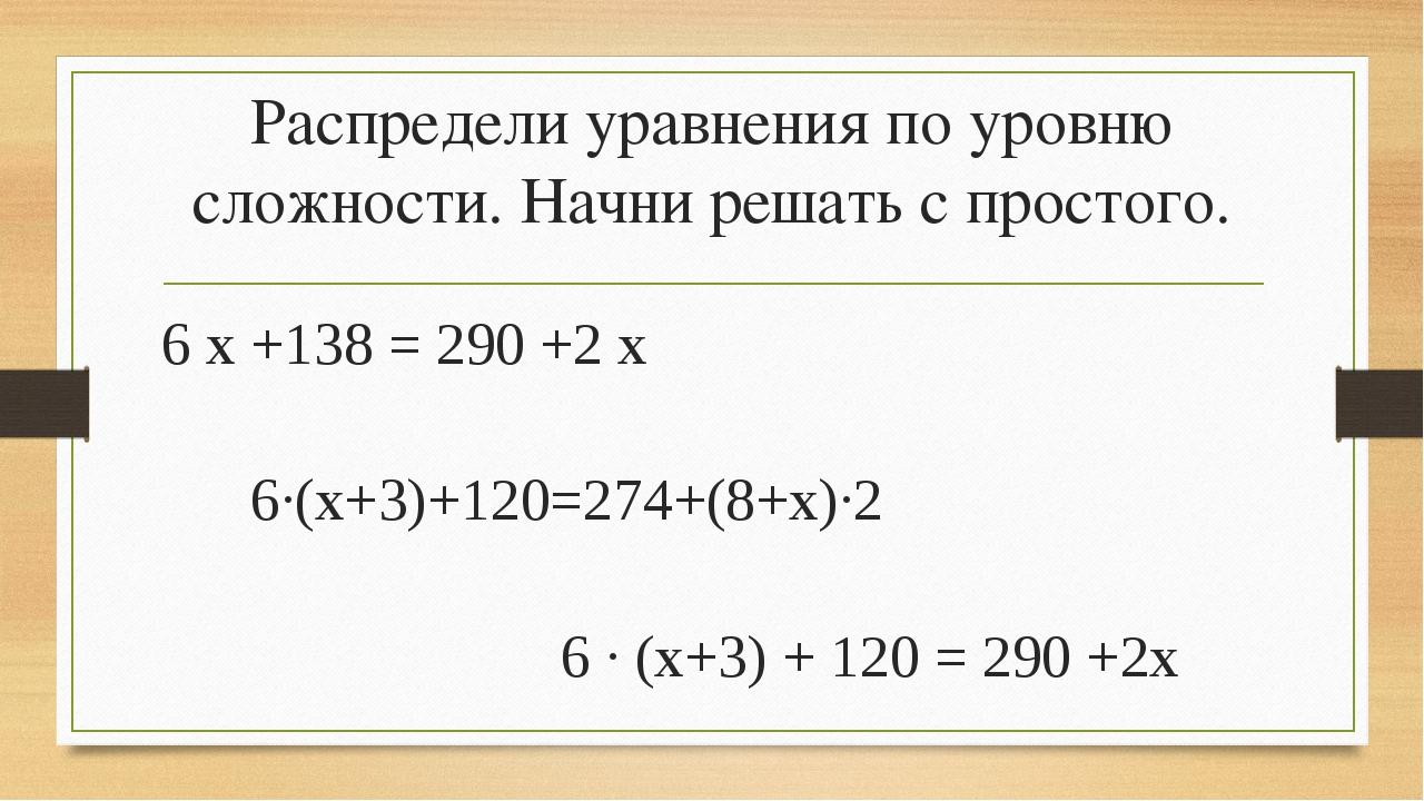 Распредели уравнения по уровню сложности. Начни решать с простого. 6 х +138 =...