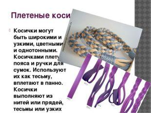 Плетеные косички Косички могут быть широкими и узкими, цветными и однотонными