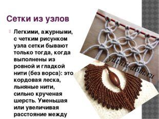Сетки из узлов Легкими, ажурными, с четким рисунком узла сетки бывают только