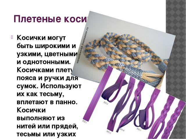 Плетеные косички Косички могут быть широкими и узкими, цветными и однотонными...