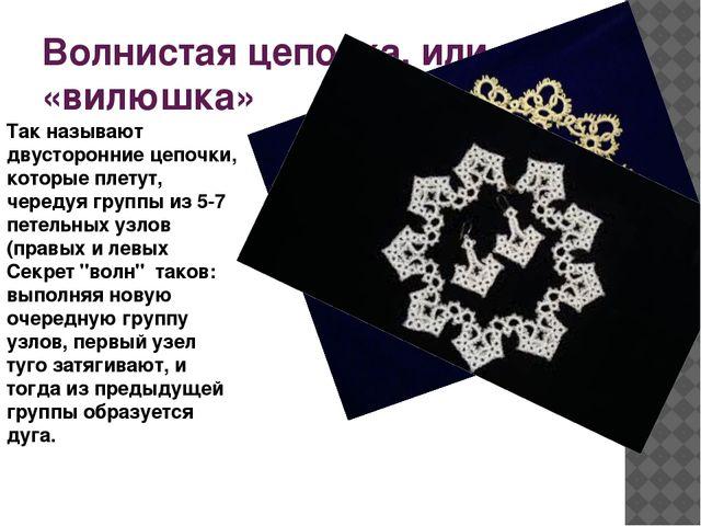 Волнистая цепочка, или «вилюшка» Так называют двусторонние цепочки, которые п...