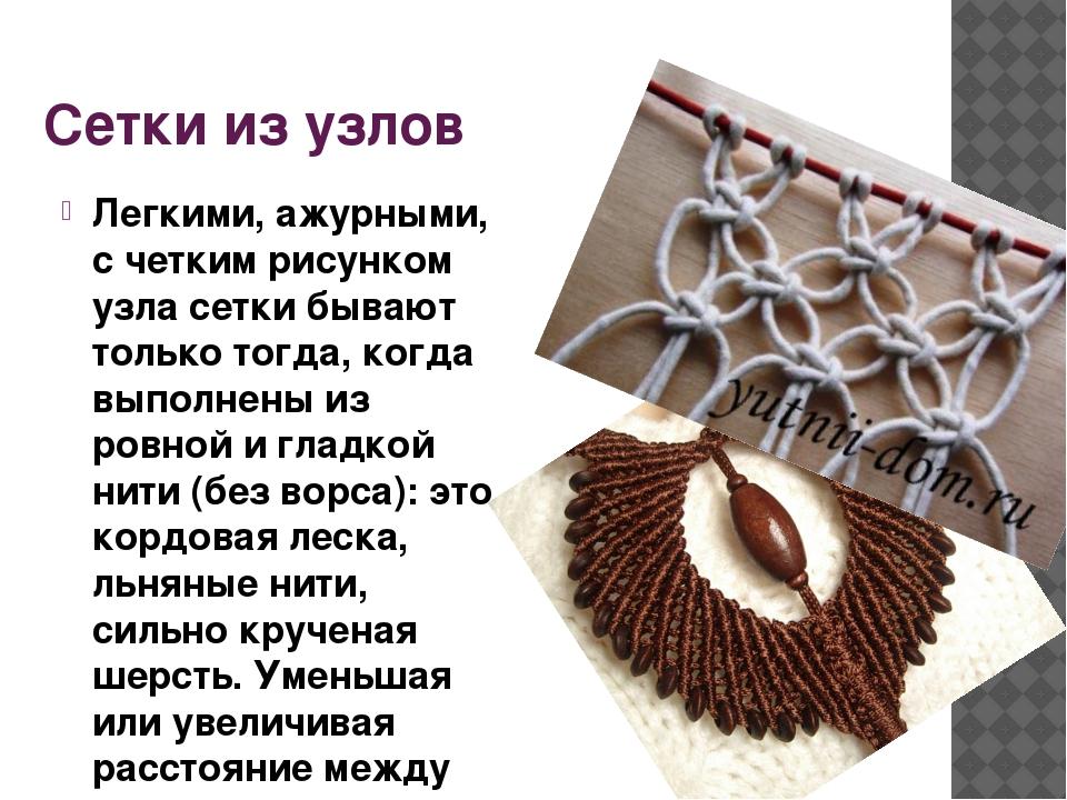 Сетки из узлов Легкими, ажурными, с четким рисунком узла сетки бывают только...