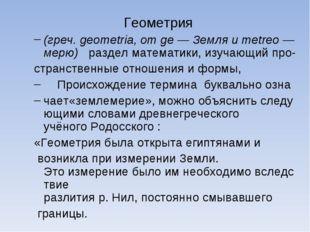 Геометрия (греч.geometria,отge—Земляиmetreo—мерю)разделматематик