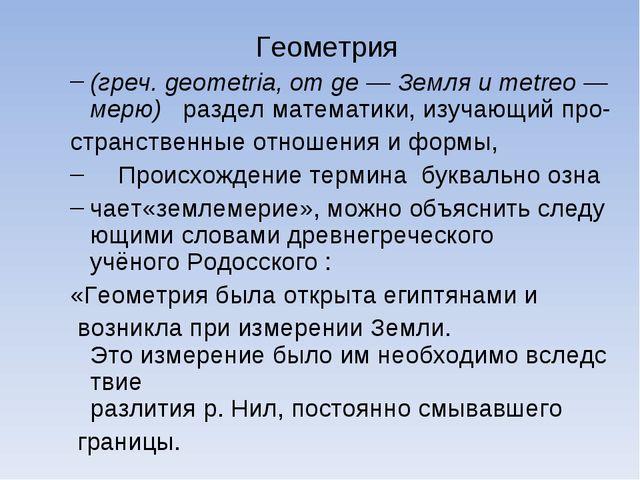 Геометрия (греч.geometria,отge—Земляиmetreo—мерю)разделматематик...