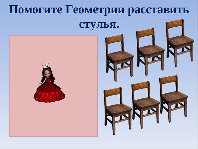 Помогите Геометрии расставить стулья.