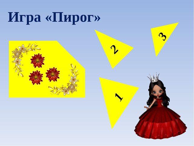 Игра «Пирог» 3 2 1