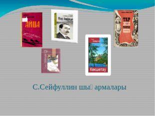 С.Сейфуллин шығармалары