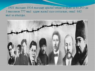 1921 жылдан 1954 жылдар аралығында бұрынғы КСРО-да 3 миллион 777 мың адам жа