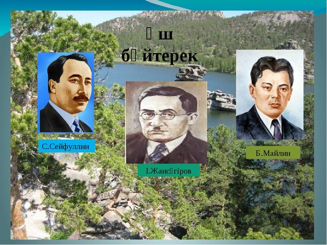 Үш бәйтерек C.Сейфуллин І.Жансүгіров Б.Майлин