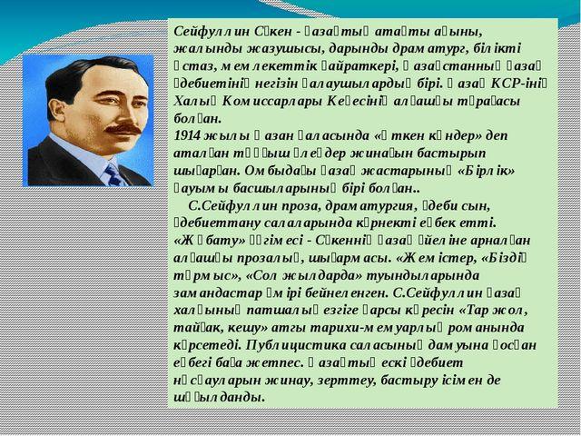Сейфуллин Сәкен - қазақтың атақты ақыны, жалынды жазушысы, дарынды драматург,...