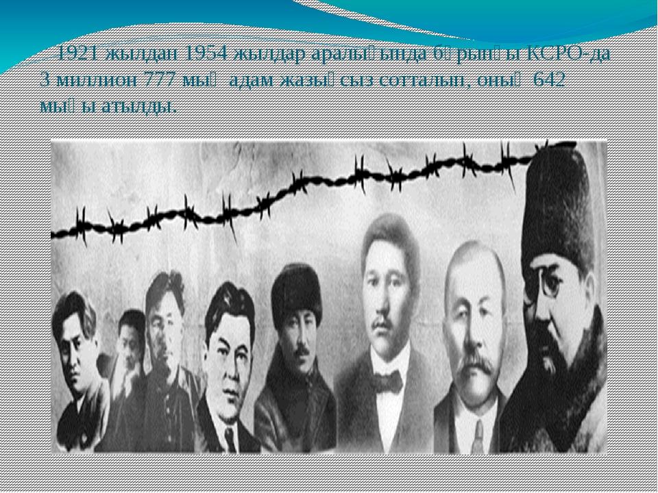 1921 жылдан 1954 жылдар аралығында бұрынғы КСРО-да 3 миллион 777 мың адам жа...