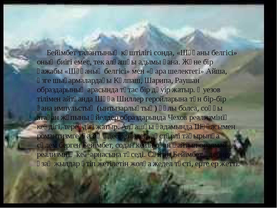 Бейімбет талантының күштілігі сонда, «Шұғаны белгісі» оның биігі емес, тек а...