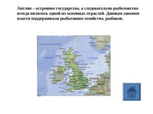 Англия – островное государство, а следовательно рыболовство всегда являлось
