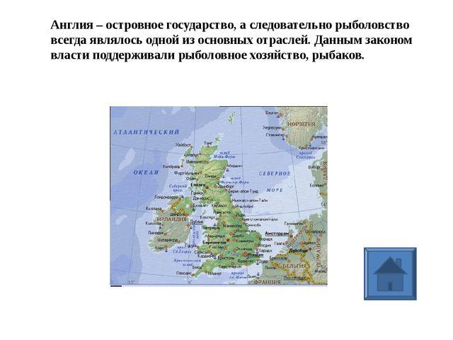 Англия – островное государство, а следовательно рыболовство всегда являлось...