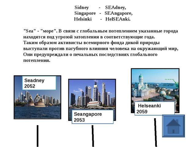 "Sidney - SEAdney, Singapore - SEAngapore, Helsinki - HelSEAnki. ""Sea"" - ""море..."