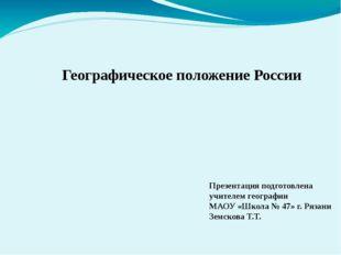 Географическое положение России Презентация подготовлена учителем географии М