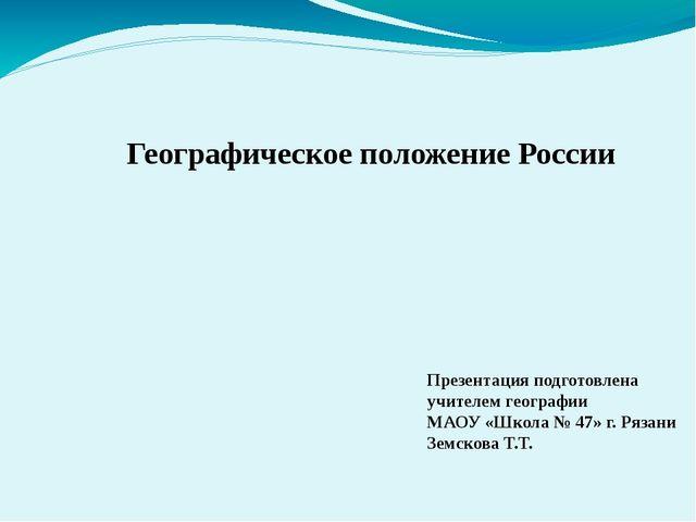 Географическое положение России Презентация подготовлена учителем географии М...