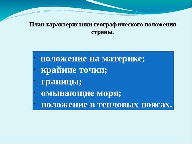 План характеристики географического положения страны. положение на материке;...